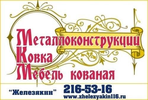 Железякин ООО
